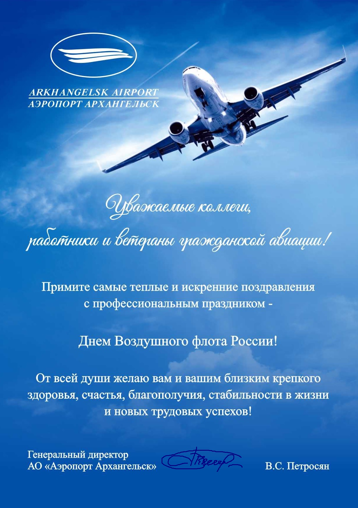 Поздравление с днем аэрофлота в стихах