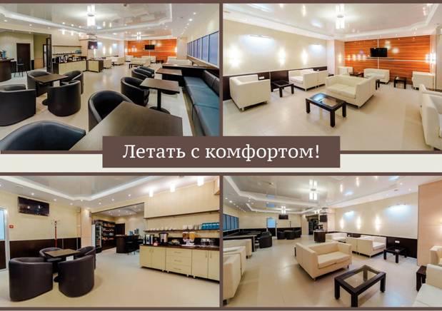 Аэропорт Архангельск. ВНИМАНИЕ! АКЦИЯ!